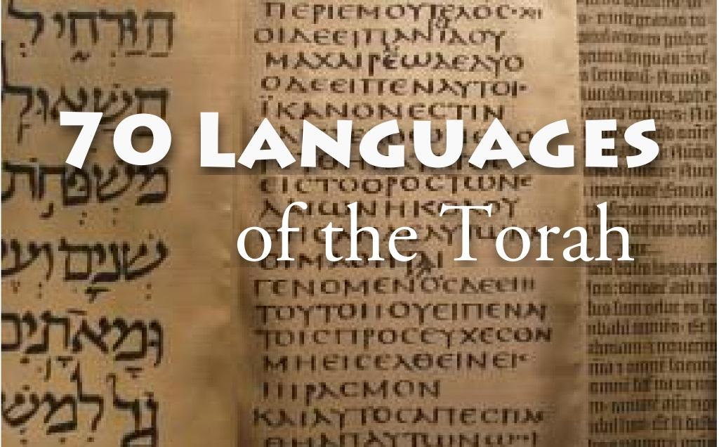 Speaking Seventy Languages Of Torah Galilee Green